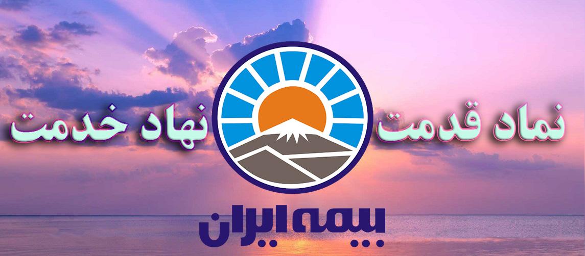 bimeiran-irani